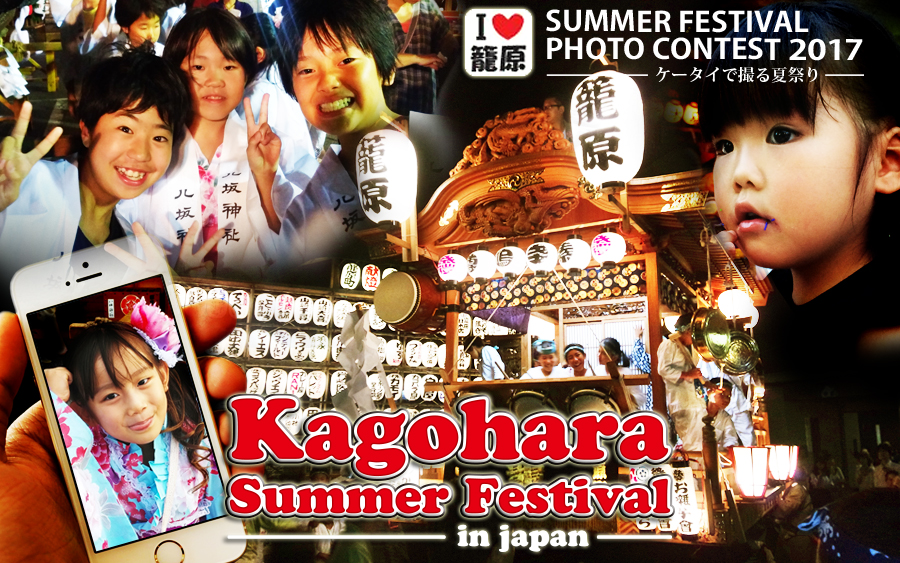 KAGOHARA Summer Festival Photo Contest 2017