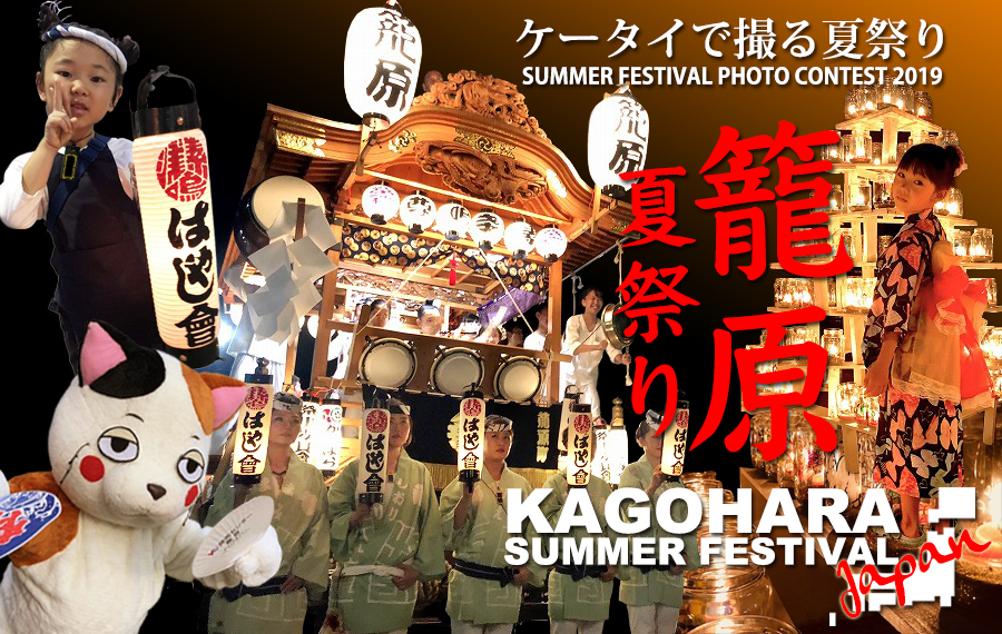 KAGOHARA Summer Festival Photo Contest 2019